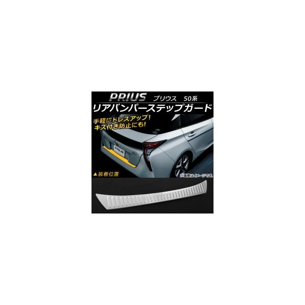 AP リアバンパーステップガード ステンレス デザインB AP-SG012 トヨタ プリウス 50系(ZVW50,ZVW51,ZVW55) 2015年12月~