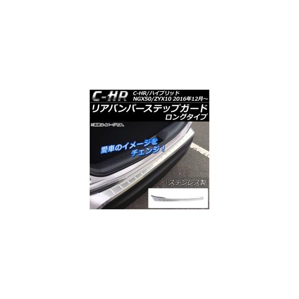 AP リアバンパーステップガード ステンレス ロングタイプ AP-XT083-LONG トヨタ C-HR NGX50/ZYX10 ハイブリッド可 2016年12月~