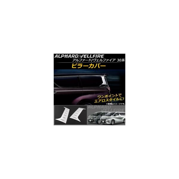 AP ピラーカバー ステンレス AP-DG032 入数:1セット(2個) トヨタ アルファード/ヴェルファイア 30系 ハイブリッド可 2015年01月~