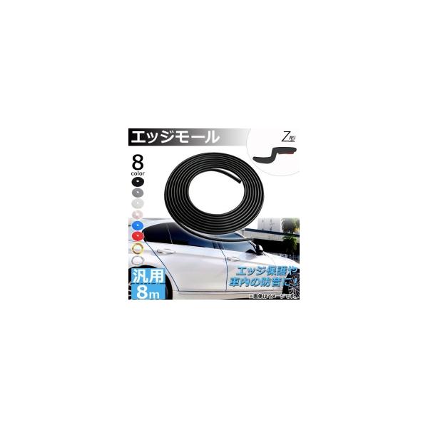 AP エッジモール 8M Z型 汎用 ラバー製 エッジ保護や車内の防音に! 選べる8カラー AP-DG037-Z-8M