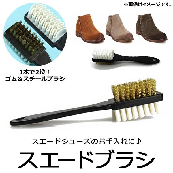 送料無料 AP WEB限定 スエードブラシ ゴム スチールブラシ 安売り スエードのお手入れに 靴ケア用品 AP-UJ0057