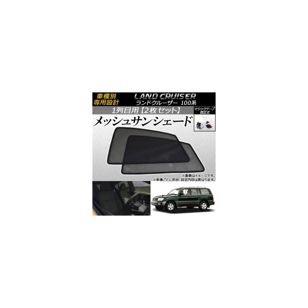 AP メッシュサンシェード ブラック 1列目用 マジックテープタイプ AP-SD054-TT21-1-TP 入数:1セット(2枚) トヨタ ランドクルーザー 100系 1998年~2007年