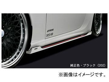 シルクブレイズ サイドステップ 純正・シルバーツートン トヨタ 86 ZN6 後期 2016年08月~ 選べる7塗装色