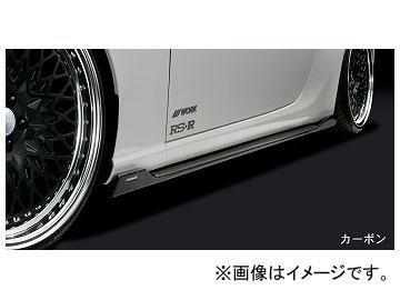 シルクブレイズ サイドステップ カーボンクリア TSR86MC-SSC トヨタ 86 ZN6 後期 2016年08月~