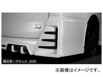 シルクブレイズ リアバンパーダクトカバー 純正・シルバーツートン トヨタ ヴォクシー ZRR80W G's 2016年04月~ 選べる5塗装色