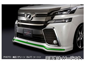 シルクブレイズ フロントスポイラー(ABS製) 純正・グリーンツートン トヨタ ヴェルファイア GGH/AGH/AYH30・35W Z系グレード 2015年01月~ 選べる7塗装色
