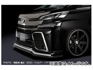 シルクブレイズ フロントスポイラー(ABS製) 純正ブラック・シルバーツートン ABS30VF-FS-202SI トヨタ ヴェルファイア GGH/AGH/AYH30・35W Z系グレード 2015年01月~