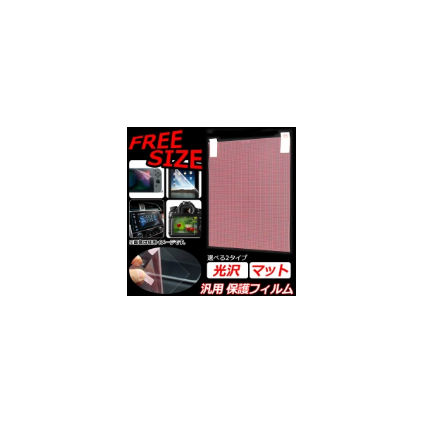 送料無料 AP 保護フィルム 贈り物 汎用 フリー スクリーン保護 値引き AP-MM0028 10インチ 選べる2タイプ キズや汚れをガード 16:10