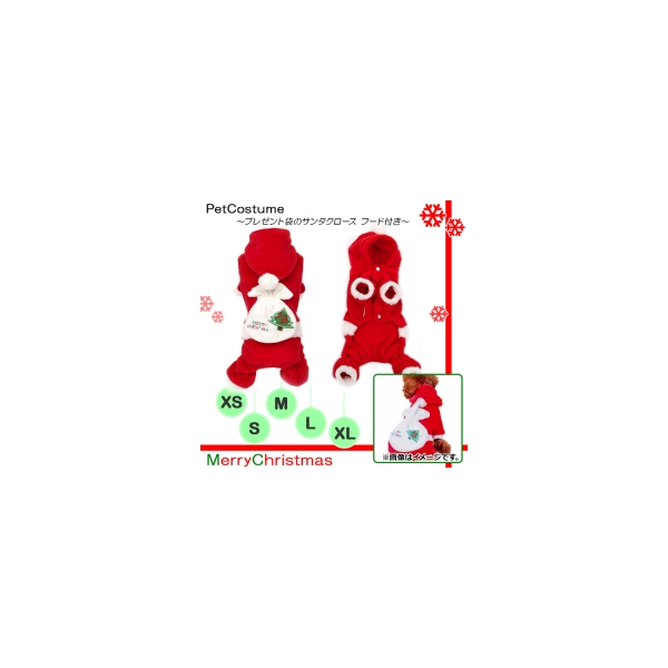 送料無料 AP 供え ペットウェア 日本メーカー新品 プレゼント袋のサンタクロース AP-PP0010 フード付き MerryChristmas 選べる5サイズ