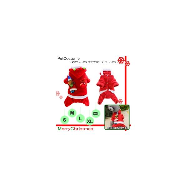 毎日激安特売で 営業中です 送料無料 AP 美品 ペットウェア マスコット付き サンタクロース MerryChristmas 選べる5サイズ AP-PP0012 フード付き