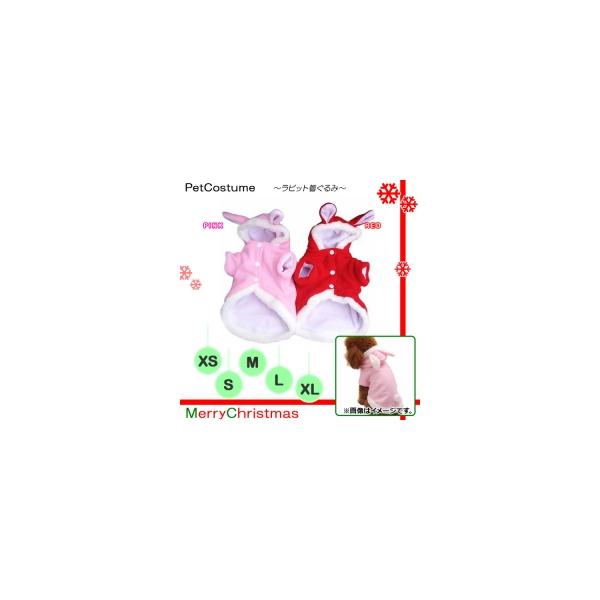 送料無料 AP ペットウェア うさぎちゃんの着ぐるみ フード付き MerryChristmas 数量限定 選べる5サイズ AP-PP0013 選べる2カラー OUTLET SALE