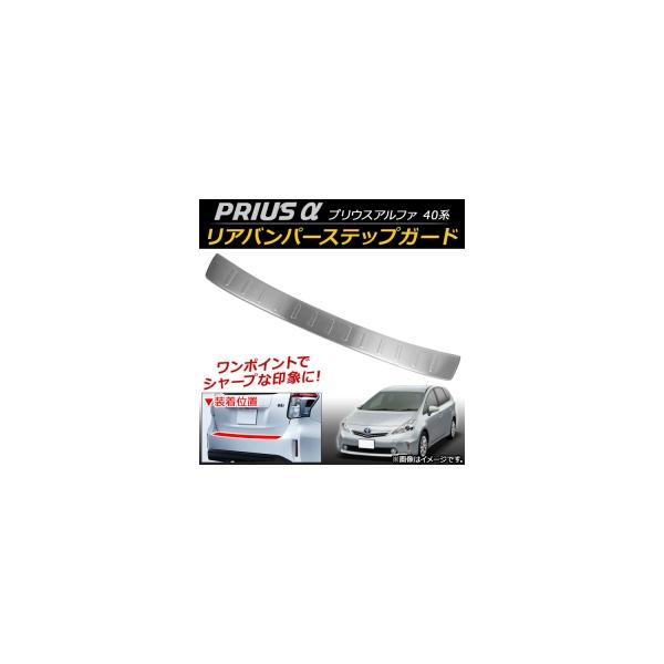 AP リアバンパーステップガード ステンレス AP-SG025 トヨタ プリウスα 40系 2011年05月~