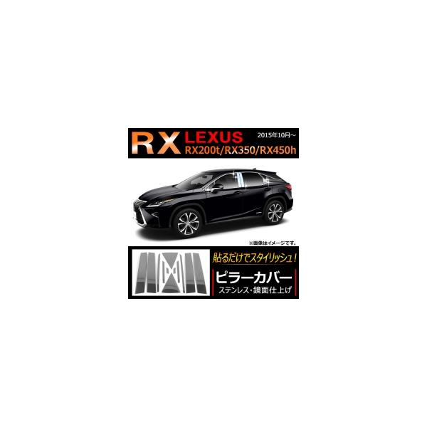 AP ピラーカバー ステンレス 鏡面仕上げ AP-DG044 入数:1セット(12個) レクサス RX RX200t RX350 RX450h サイドバイザー無し用 2015年10月~