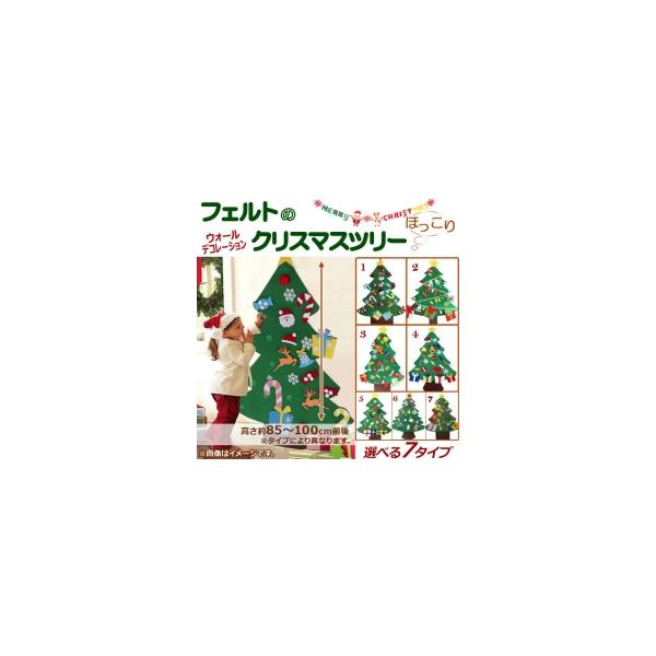 AP フェルトクリスマスツリー ウォールデコレーション 遊んで飾り付け♪ MerryChristmas♪ 選べる7タイプ AP-UJ0108