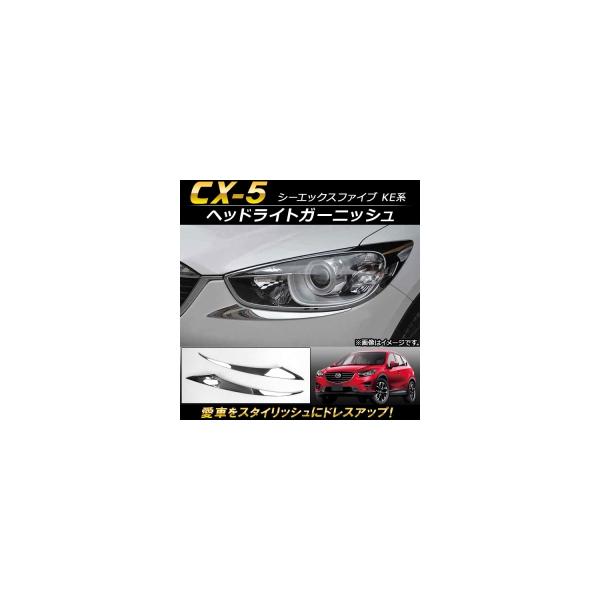 AP ヘッドライトガーニッシュ ABS樹脂製 AP-XT116 入数:1セット(左右) マツダ CX-5 KE系 2012年02月~2016年12月