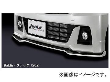 シルクブレイズ LynxWorks フロントリップスポイラー タイプS 純正+ブラック スズキ ワゴンRスティングレー MH55/35S 2017年2月~ 選べる6塗装色
