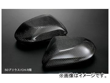 シルクブレイズ カーボンドアミラーカバー トヨタ プリウス ZVW5# 2015年11月~