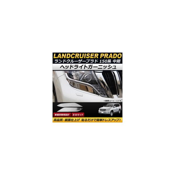 AP ヘッドライトガーニッシュ ABS製 AP-XT159 入数:1セット(左右) トヨタ ランドクルーザープラド 150系 中期 2013年09月~2017年08月