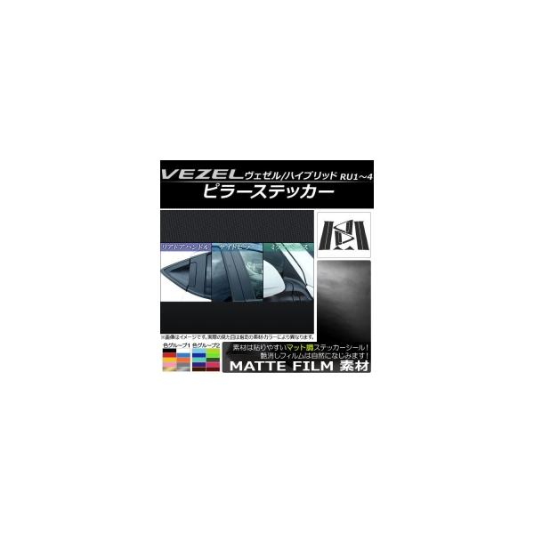 AP ピラーステッカー フルセット マット調 ホンダ ヴェゼル/ハイブリッド RU1,RU2,RU3,RU4 サイドバイザー無し車用 色グループ2 AP-CFMT136 入数:1セット(12枚)