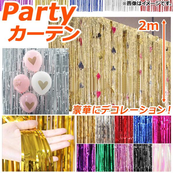 送料無料 AP パーティーフリンジカーテン 約100×200cm 高級 AP-UJ0170-200 イベント おトク パーティに 選べる10カラー