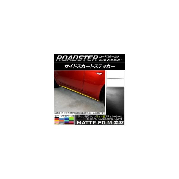 AP サイドスカートステッカー マット調 マツダ ロードスター/ロードスターRF ND系 2015年05月~ 色グループ2 AP-CFMT2490 入数:1セット(2枚)