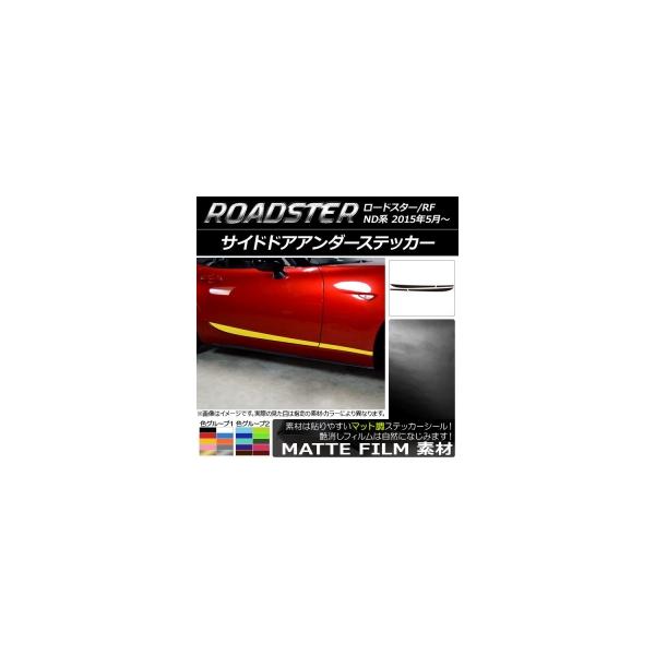 AP サイドドアアンダーステッカー マット調 マツダ ロードスター/ロードスターRF ND系 2015年05月~ 色グループ2 AP-CFMT2492 入数:1セット(4枚)