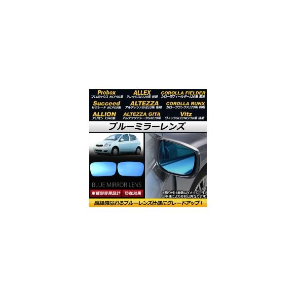 AP ブルーミラーレンズ 入数:1セット(左右) トヨタ プロボックス NCP50系 2002年07月~