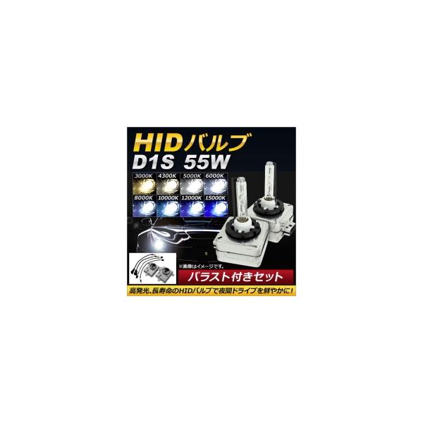 AP HIDバルブ/HIDバーナー バラスト付き 55W D1S HID化におススメのセット! 選べる8ケルビン AP-HD105