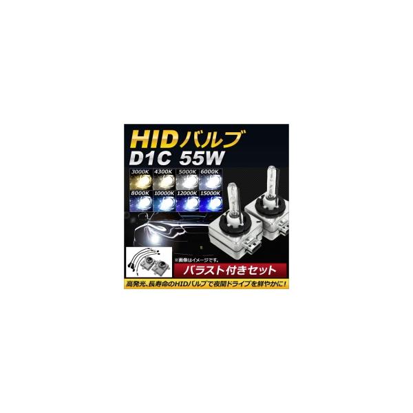 AP HIDバルブ/HIDバーナー バラスト付き 55W D1C HID化におススメのセット! 選べる8ケルビン AP-HD110