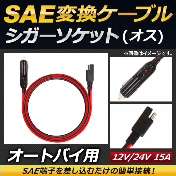 2輪 AP SAE変換ケーブル 5フィート シガーソケット オス 12V/24V AP-2T005-M-5