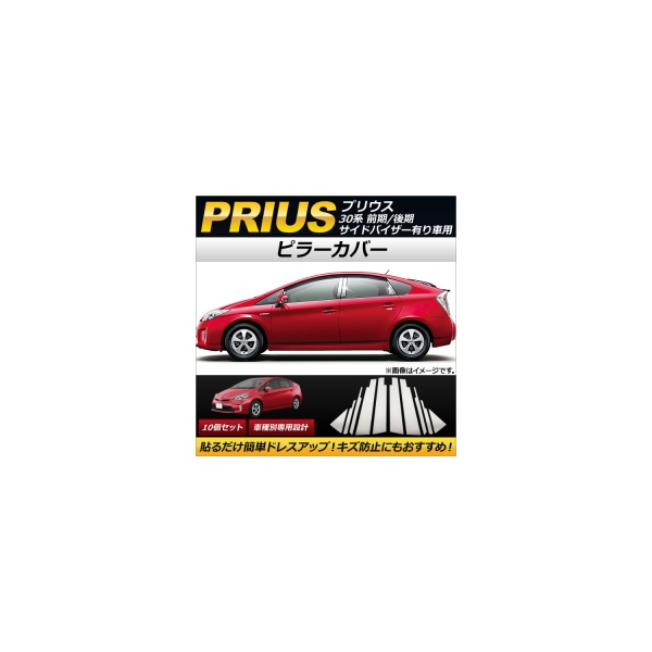 AP ピラーカバー ステンレス AP-DG053 入数:1セット(10個) トヨタ プリウス 30系(ZVW30,ZVW35) サイドバイザー有り車用 前期/後期 2009年05月~2015年12月