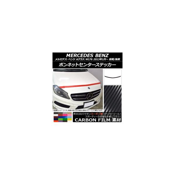 AP ボンネットセンターステッカー カーボン調 メルセデス・ベンツ Aクラス W176 前期/後期 2013年01月~ 選べる20カラー AP-CF2728