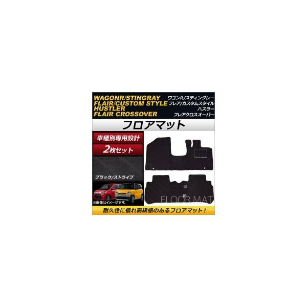 AP フロアマット ブラック ストライプ模様 入数:1セット(2枚) マツダ フレア/フレアカスタムスタイル MJ34S,MJ44S インパネシフト車用 2012年10月~2017年02月