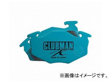 プロジェクトミュー CLUBMAN K ブレーキパッド リア スズキ アルト/アルト ワークス HA22S WORKS 660cc 1998年10月~2000年12月