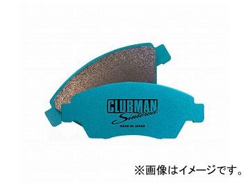 プロジェクトミュー CLUBMAN SINTERED ブレーキパッド フロント スバル インプレッサ スポーツワゴン GGB bremboキャリパー 1500・2000cc 2002年09月~