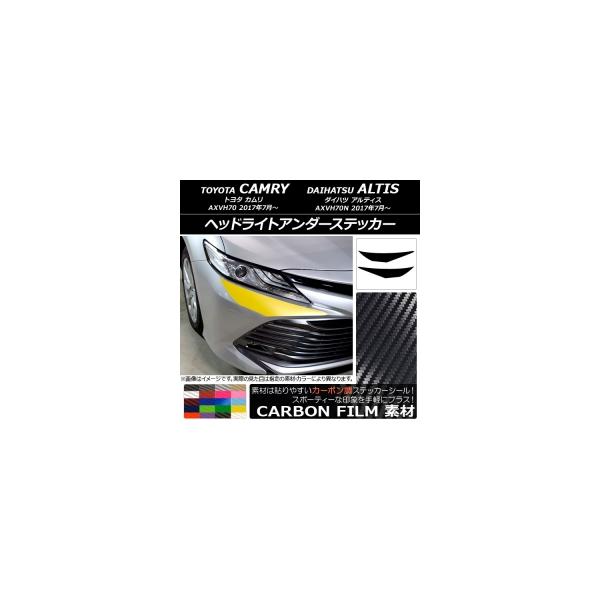 AP ヘッドライトアンダーステッカー カーボン調 トヨタ/ダイハツ カムリ/アルティス XV70系 2017年07月~ 選べる20カラー AP-CF3064 入数:1セット(2枚)
