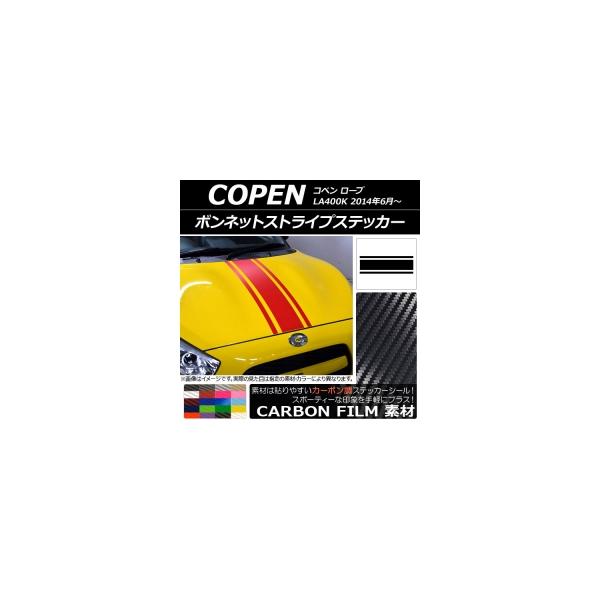 AP ボンネットストライプステッカー カーボン調 ダイハツ コペン ローブ LA400K 2014年06月~ 選べる20カラー AP-CF3085 入数:1セット(3枚)