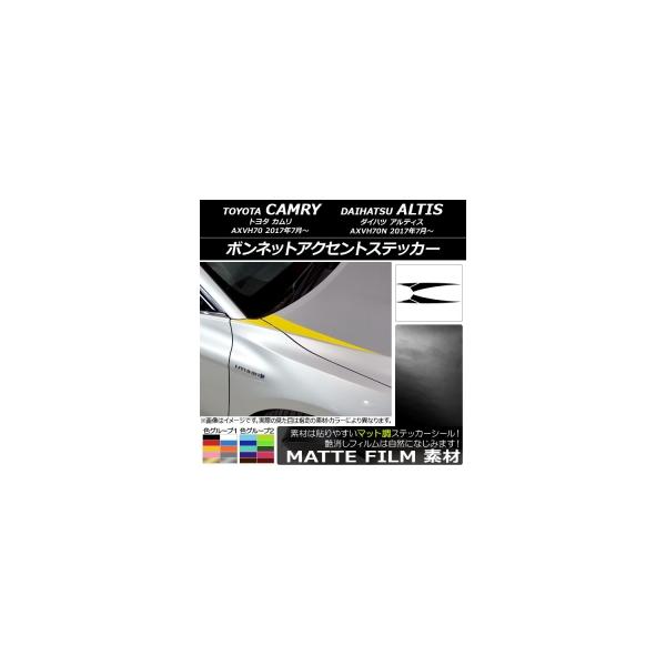 AP ボンネットアクセントステッカー マット調 トヨタ/ダイハツ カムリ/アルティス XV70系 2017年07月~ 色グループ1 AP-CFMT3059 入数:1セット(4枚)