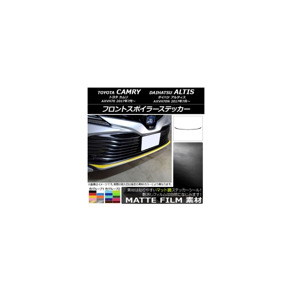 AP フロントスポイラーステッカー マット調 トヨタ/ダイハツ カムリ/アルティス XV70系 2017年07月~ 色グループ2 AP-CFMT3070