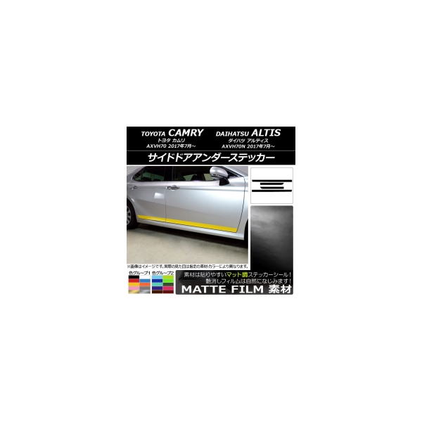 AP サイドドアアンダーステッカー マット調 トヨタ/ダイハツ カムリ/アルティス XV70系 2017年07月~ 色グループ1 AP-CFMT3096 入数:1セット(4枚)