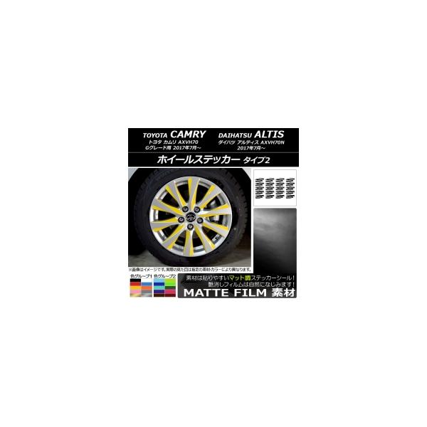 送料無料! AP ホイールステッカー マット調 タイプ2 トヨタ/ダイハツ カムリ/アルティス XV70系 Gグレード用 2017年07月~ 色グループ1 AP-CFMT3105 入数:1セット(80枚)