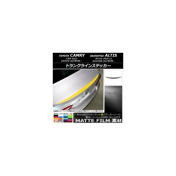 AP トランクラインステッカー マット調 トヨタ/ダイハツ カムリ/アルティス XV70系 2017年07月~ 色グループ2 AP-CFMT3108