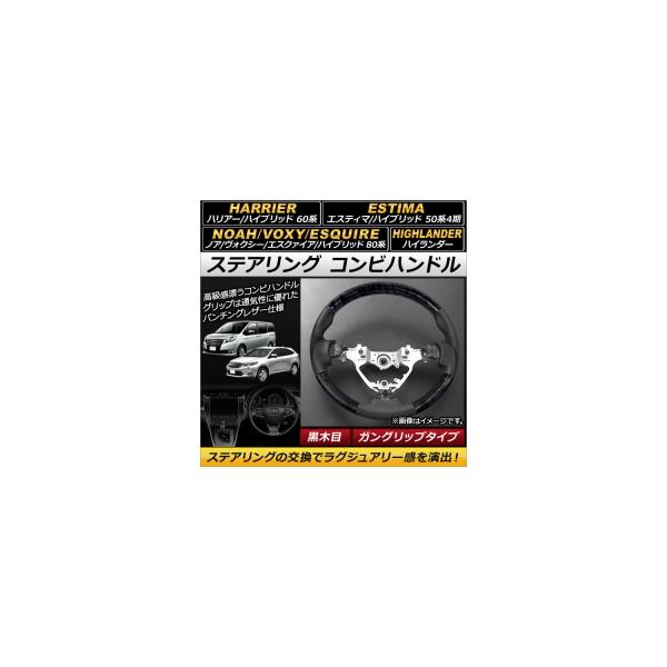 AP ステアリング コンビハンドル 黒木目 ガングリップタイプ トヨタ エスティマ/エスティマハイブリッド 50系 4期 2016年06月~