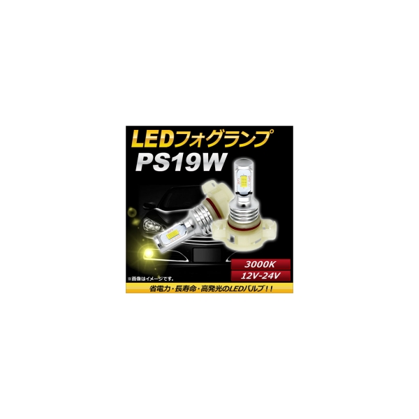 AP LEDフォグランプ PS19W 3000k イエロー ハイパワー 12-24V AP-LB095-YE 入数:1セット(左右)