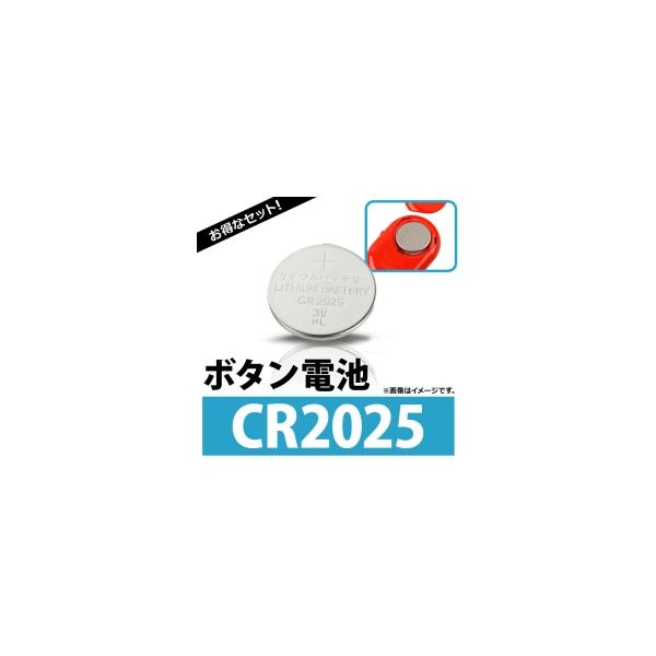AP ボタン電池 CR2025 コイン形リチウム電池 AP-UJ0301-100 入数:1セット(約100個)