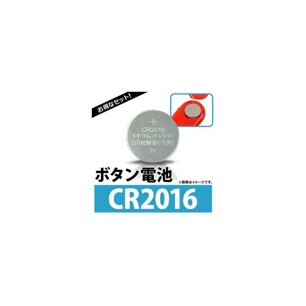 AP ボタン電池 CR2016 コイン形リチウム電池 AP-UJ0302-100 入数:1セット(約100個)