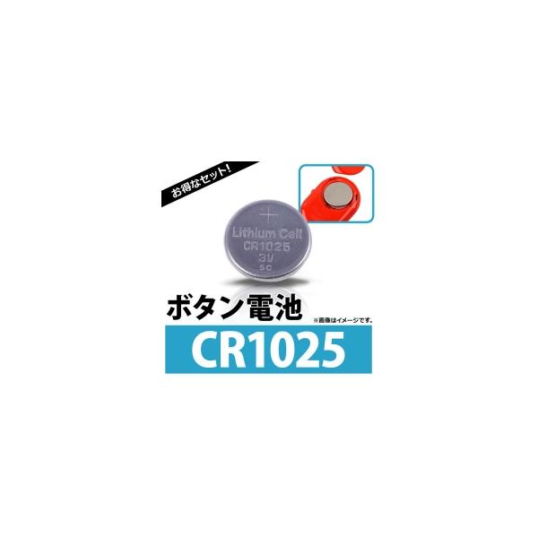 AP ボタン電池 CR1025 コイン形リチウム電池 AP-UJ0307-100 入数:1セット(約100個)