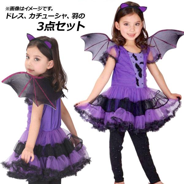 AP コスチューム ヴァンパイア キッズ ドレス,カチューシャ,羽のお得な3点セット♪ 選べる7サイズ AP-AR197 入数:1セット(3個)