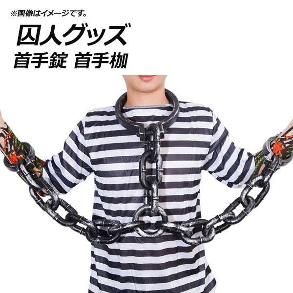 AP コスチューム 囚人 首手錠 首手枷 コスプレ衣裳 AP-AR225