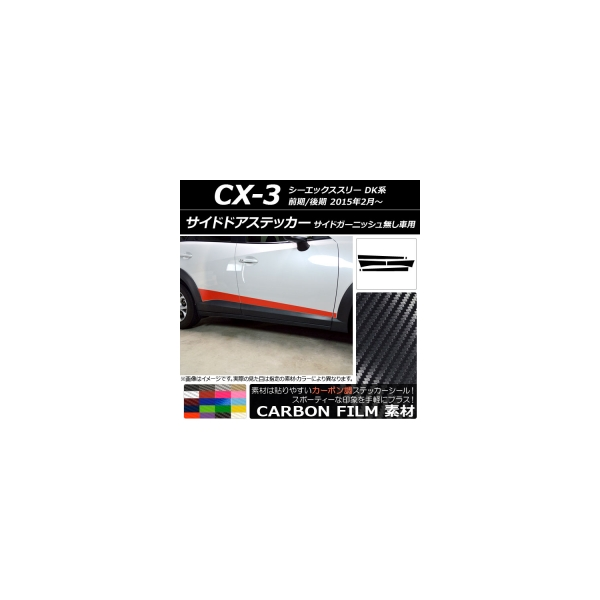 AP サイドドアステッカー カーボン調 マツダ CX-3 DK系 前期/後期 サイドガーニッシュ無し車用 2015年02月~ 選べる20カラー AP-CF3203 入数:1セット(6枚)